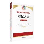 2018执业药师考试用书 国家执业药师考试  考试大纲(第七版)