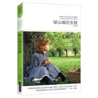 (2018文学文库066)绿山墙的安妮