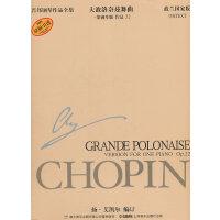 肖邦钢琴作品全集16 大波洛奈兹舞曲【正版旧书,满额减,可开发票】