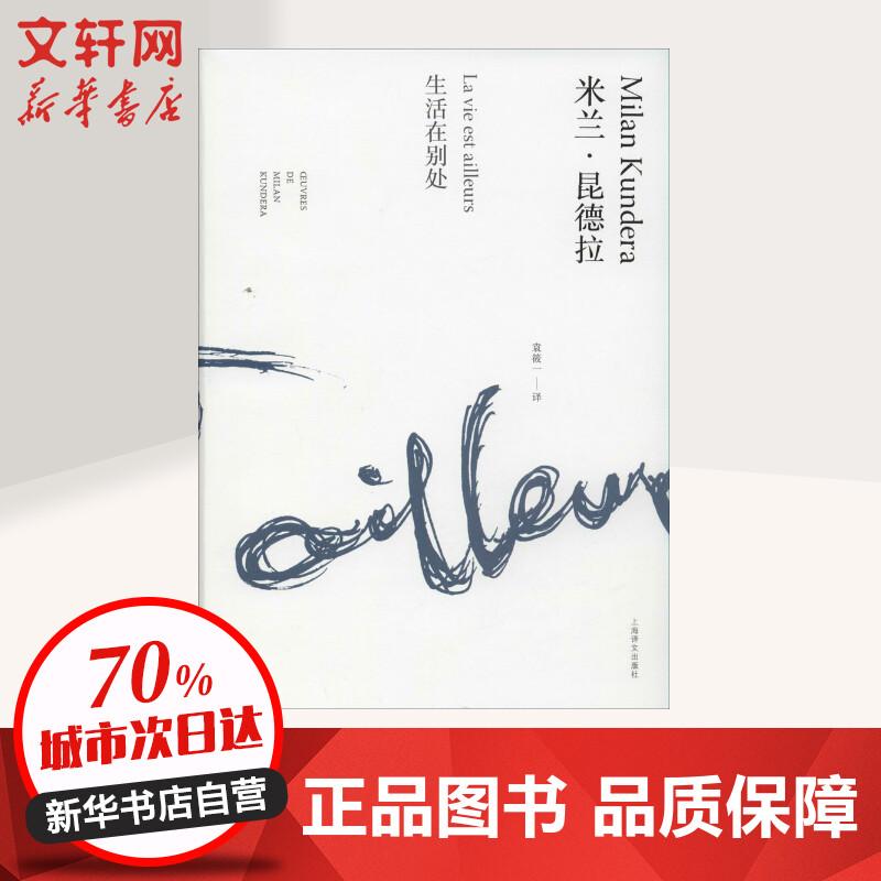 《生活在别处 上海译文出版社》 【简介_书评_在线】