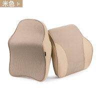 汽车头枕靠枕靠垫颈枕一对护颈枕车用枕头车载座椅腰靠车内饰用品
