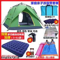 帐篷户外2人3人-4人双人全自动家庭野营野外露营室厅加厚防雨SN0905