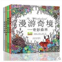 魔法森林梦幻花园涂色书全4册秘密花园 填色书儿童版 成人解压 学画画的书 6-8-12岁儿童学画画书入门 初学者小学生