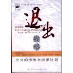 退出战略:企业的出售与继承计划 (英)霍基 著;李亚,邓宏图 译 中国劳动社会保障出版社 9787504547545