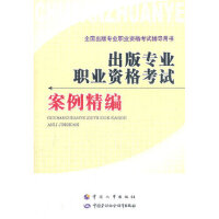 【旧书二手书9成新】 《出版专业职业资格考试案例精编》 叶新 9787512903845 中国人事出版社