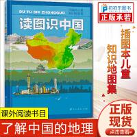 读图识中国 人民教育出版社地图编辑室插图本儿童儿童知识地图集一二年级