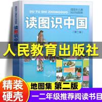 读图识中国 人民教育出版社地图编辑室当当自营小学生插图本