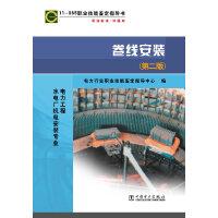 11085职业技能鉴定指导书职业标准试题库卷线安装(第二版)