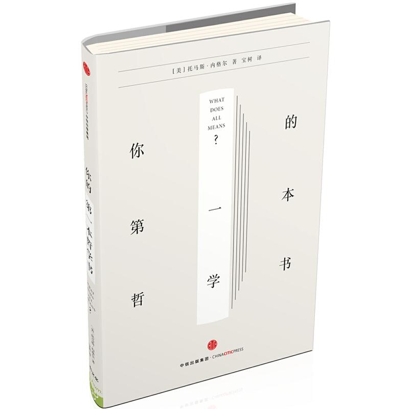 新思文库·你的第一本哲学书畅销全球的哲学入门书,你一定爱读的9堂极简哲学课,著名哲学家用9个哲学问题为你叩开哲学之门,感受哲学思考的真正乐趣,点亮智慧人生。中国教育学会、北京大学向全国大中学生和青少年推荐的必读经典。