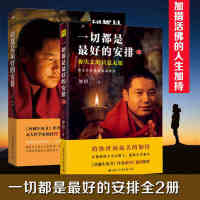 全2册一切都是最好的安排1+2加措活佛的人生加持与开示西藏生死书索甲仁波切荐佛学正能量人生宗教哲学心理学书