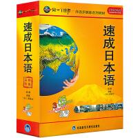 新华书店正版 多媒体小语种语言学习 速成日本语 3本书+18张光盘