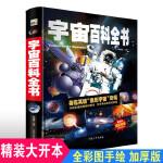 我们的太空 儿童宇宙大百科全书儿童读物6-12岁少儿天文书籍一本精装关于宇宙太空的书揭秘太空互动有趣全面的太空百科知识