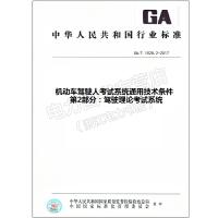 GA/T 1028.2-2017机动车驾驶人考试系统通用技术条件 第2部分 1028