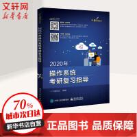 2020年王道操作系统考研复习指导 电子工业出版社