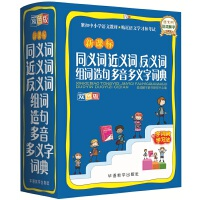 华语教学:新课标同义词近义词反义词组词造句多音多义字词典