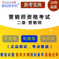 2019年营销师资格考试(二级・营销师)易考宝典软件(含2科) (ID:272)