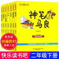 全套7册大作家的语文课 神笔马良书正版注音版七色花愿望的实现 小柳树和小枣树大象的耳朵书小学二三年级下课外书故事书