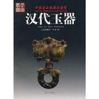 汉代玉器 王文浩,李红 蓝天出版社