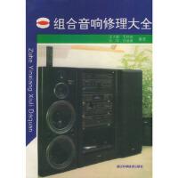 组合音响修理大全,王大能,毛秋曲,浙江科学技术出版社9787534107603