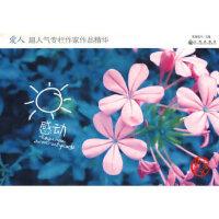 感动:《爱人》超人气专栏作家作品精华,茉莉花开,九州出版社9787801959119