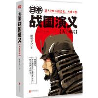 日本战国演义:天下布武