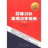 日�Z2136常用�h字�~典崔香�m ��|��人民出版社9787205077136【特�r活�印�