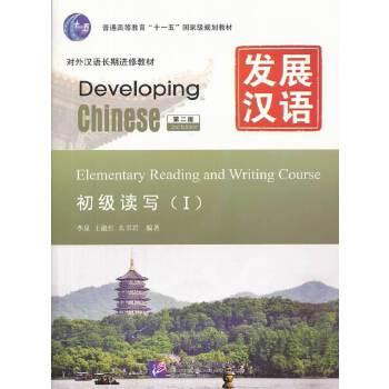 发展汉语 初级读写 Ⅰ 第二版