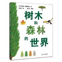 树木和森林的世界