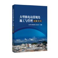 大型核电站常规岛施工与管理成果专辑