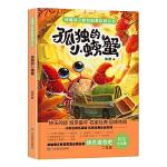 统编语文教材配套必读丛书 快乐读书吧 二年级 上册《孤独的小螃蟹》统编小学语文教科书必读书目。二年级课外阅读必读