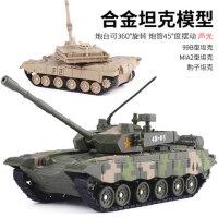 华一合金T-99合金坦克模型装甲车声光版军事系列儿童玩具小汽车