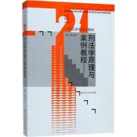刑法学原理与案例教程(第4版) 中国人民大学出版社
