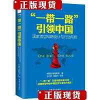 """[旧书二手9成新]""""一带一路""""引领中国:国家顶层战略设计与行动布局 /金立群、林毅夫 中国文史出版社"""