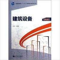 【旧书二手书8成新】建筑设备第3版第三版 马铁椿 高等教育出版社 9787040371970