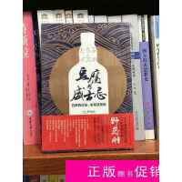【二手旧书九成新历史】豆腐与威士忌:日本的过去、未来及其他