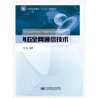 4G全网通信技术 贾跃 9787563557523 北京邮电大学出版社有限公司