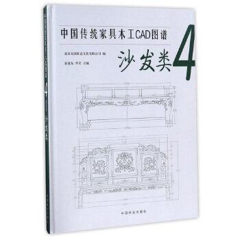 中国传统家具木工CAD图谱(4沙发类)(精)