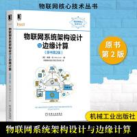 【众星图书】正版 物联网系统架构设计与边缘计算 原书第2版 蜂窝Sigfox和LoRaWAN讲解边缘计算路由和网关及其在