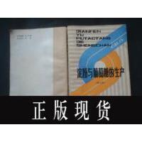 【二手旧书85成新】【正版现货】淀粉与葡萄糖的生产