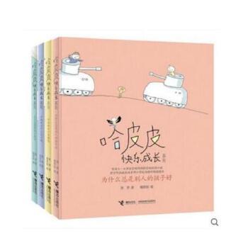 哈皮皮快乐成长系列 全4册 童书中国儿童文学校园小说 小屁孩日记作者黄宇*力作