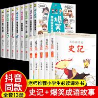 写给儿童的中国历史 全8册 6-9-12岁儿童课外阅读中国历史优秀读物书 儿童中华上下五千年学生版 小学生四五六年级课外阅读书籍