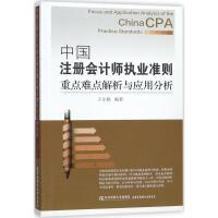 中国注册会计师执业准则重点难点解析与应用分析 东北财经大学出版社