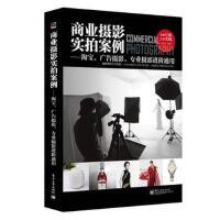商业摄影书籍 美国纽约摄影学院教材 商业摄影实拍案例技巧大全 广告人像摄影笔记布光*商品拍摄教程