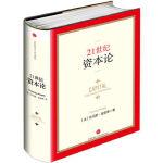 正版 21世纪资本论精装中文版 托马斯皮凯蒂著 媲美马克思《资本论》诺贝尔奖得主力荐 论精神 经济管理 投资理财包邮