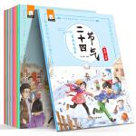 原来这就是二十四节气全12册 24节气中国传统节日故事绘本科普文化知识百科儿童读物一二年级课外书籍6-12岁小学生课外