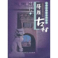 【新书店正版】得胜古村,薛林平 ... [等],中国建筑工业出版社9787112144617