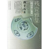 【新书店正版】残瓷雅集:明清瓷片鉴赏,王启泰,蓝天出版社9787801583987