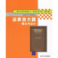 运算放大器:理论与设计 (荷)惠意欣(Huijsing,J.H.) 清华大学出版社