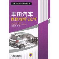 丰田汽车维修案例与点评 焦建刚 机械工业出版社