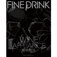 葡萄酒具(所有和葡萄酒相关的东西都在这里!请来带走它吧!) 善水文化 著 9787535248312 湖北科学技术出版社
